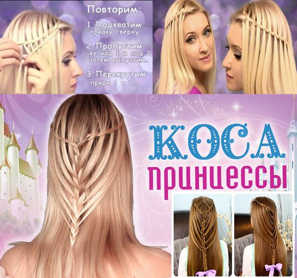 как заплести косу водопад для принцесс