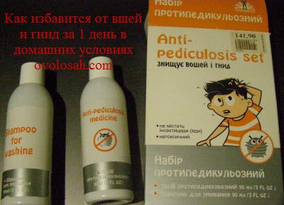Как избавится от вшей и гнид за 1 день в домашних условиях с помощью Anti-pediculosis Set