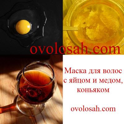 маска для волос с яйцом и медом, и коньяком