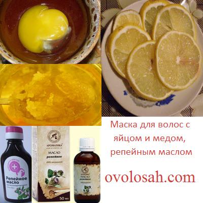 маска для волос с яйцом и медом и репейным маслом
