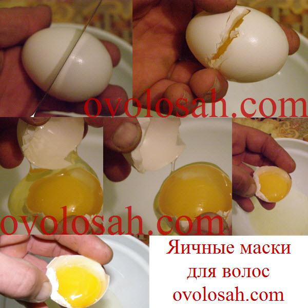 яичные маски для волос как отделить желток от белка