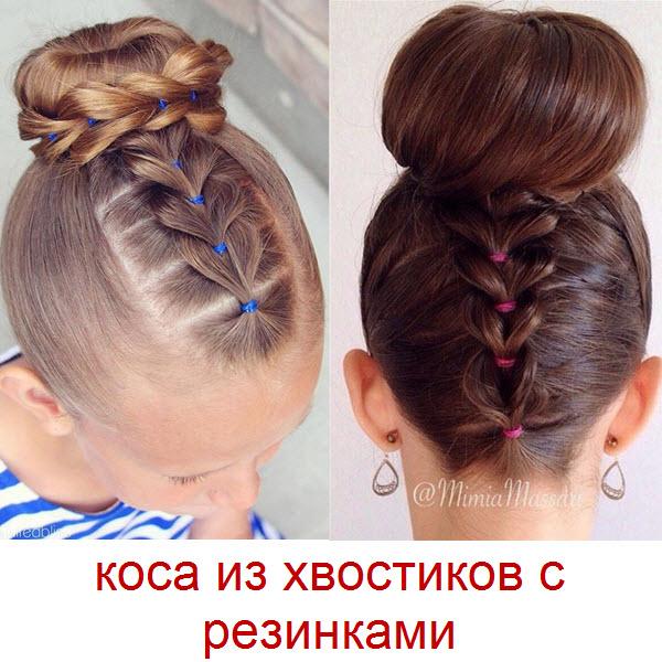 Как сделать косу из хвостиков с резинками с бубликом, фото