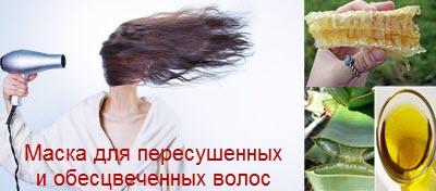 Готовим маску для волос из меда для пересушенных и обесцвеченных