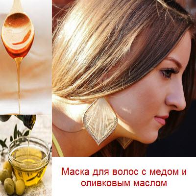 Как используется и готовится  маска для волос с медом и оливковым маслом