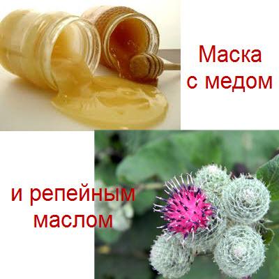 Как приготовить маску с медом и репейным маслом