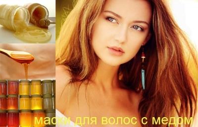Как готовится маска для волос с медом в домашних условиях