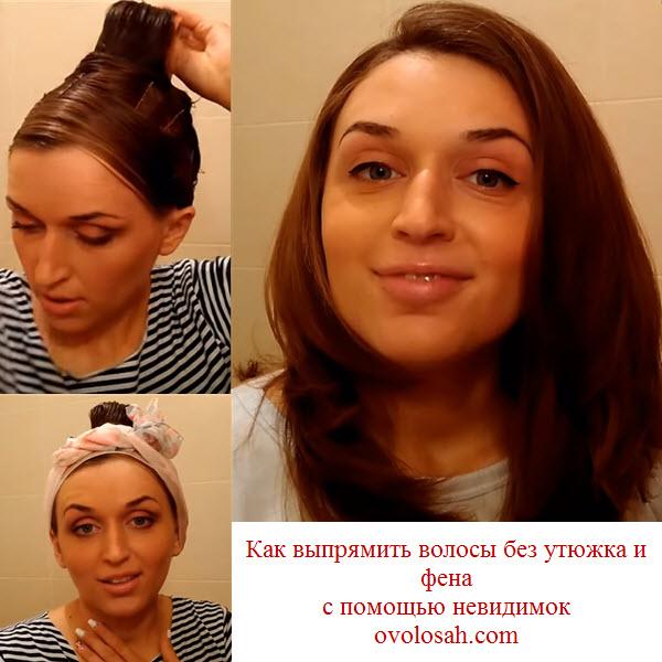 Как выровнять волосы без фена и утюжка с помощью невидимок и шарфа